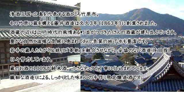 藤井酒造/広島/吟奏の会