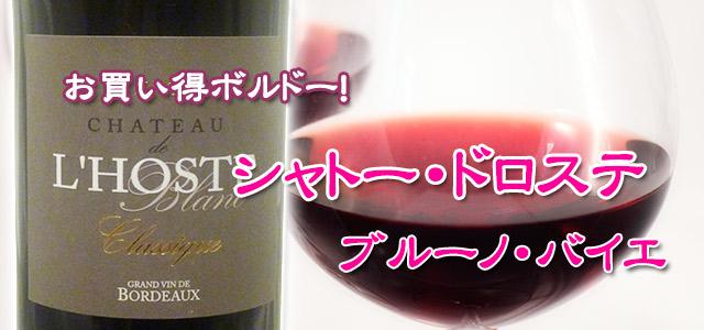 シャトー・ド・ロスト/キュヴェ・クラシック/ボルドー赤ワインB