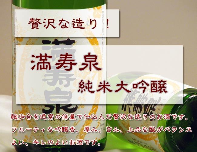 限定酒/満寿泉/純米大吟醸/吟奏の会/富山の地酒