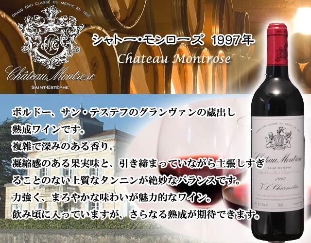 シャトー・モンローズ1997年/サン・テステフ/ボルドー赤ワイン