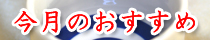 おすすめの日本酒~酒の瀧澤