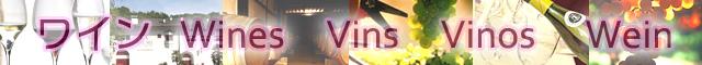 ワイン/Wines/Vins/Vinos/Wein