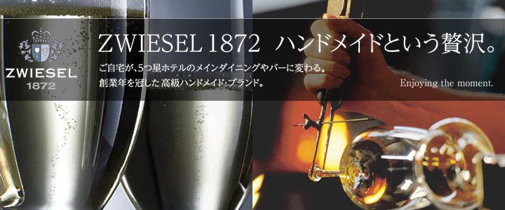 ツヴィーゼルB/ワイングラス/ドイツ製/ワインの専門店瀧澤