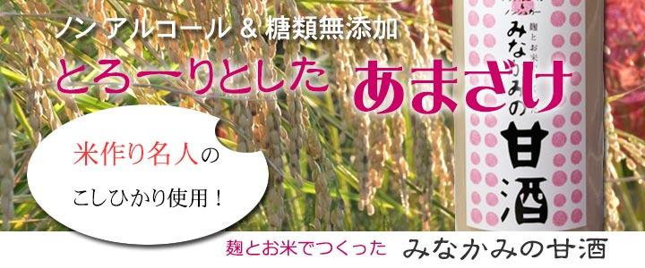 みなかみの甘酒/酒の瀧澤/群馬県