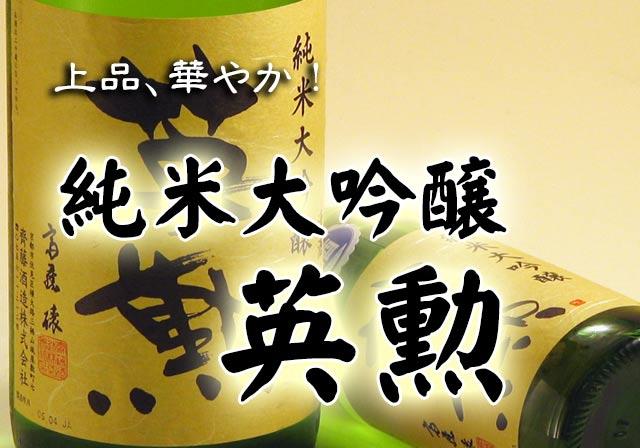 英勲 純米大吟醸/吟奏の会限定酒/瀧澤B