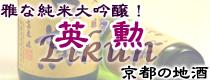 英勲/齋藤酒造/京都の地酒