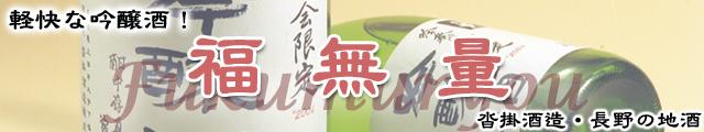 福無量/長野の地酒/特別契約醸造酒/吟奏の会