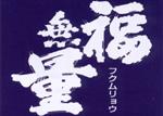 沓掛酒造 長野県 吟奏の会