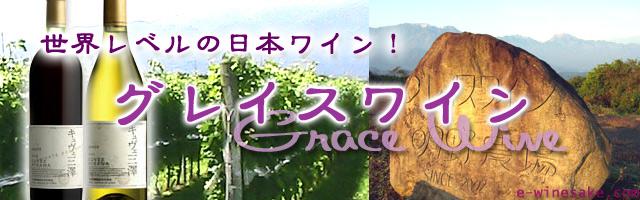 グレイスワイン/ミサワワイナリー/山梨県