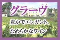 グラーヴのワイン/ボルドー/フランス