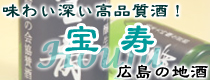 宝寿/藤井酒造/広島の地酒/吟奏の会