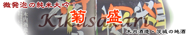 菊盛/木内酒造/茨城の地酒/吟奏の会
