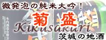 菊盛/木内酒造/茨城の地酒