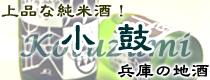 小鼓/西山酒造/兵庫の地酒/吟奏の会