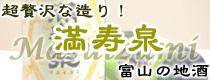 満寿泉/桝田酒造/富山の地酒