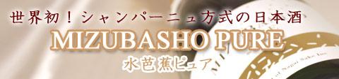 MIZUBASHO PURE 水芭蕉 ミズバショウピュア 群馬の日本酒