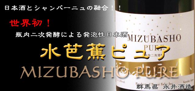 水芭蕉ピュア/MIZUBASHO PURE/発泡性日本酒