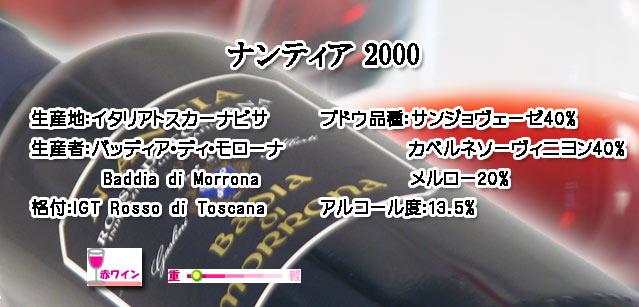 ナンティア2000年/バッディア・ディ・モローナ/トスカーナ赤ワインI