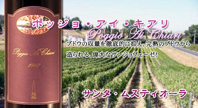 ポッジョ・アイ・キアリ/サン・ムスティオーラ/トスカーナ赤ワインB