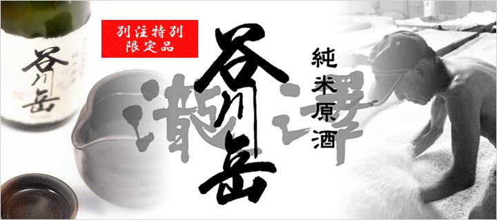 谷川岳_白