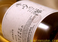 キュヴェ三澤/ミサワワイナリー/山梨/日本白ワイン