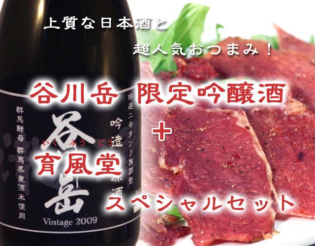 谷川岳限定吟醸酒&育風堂スペシャルおつまみセット