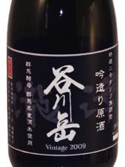 谷川岳限定吟醸酒
