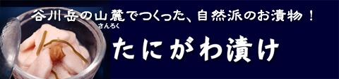 たにがわ漬け/谷川岳の山麓でつくった自然派のおつけもの!-瀧澤