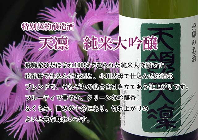 天凜 純米大吟醸原酒2015/天領酒造/岐阜の地酒/吟奏の会/酒の瀧澤b