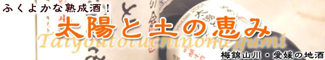 太陽と土の恵み/梅錦山川/愛媛の地酒/契約醸造限定酒/吟奏の会