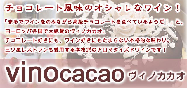 ヴィノカカオ/チョコレート風味のワイン