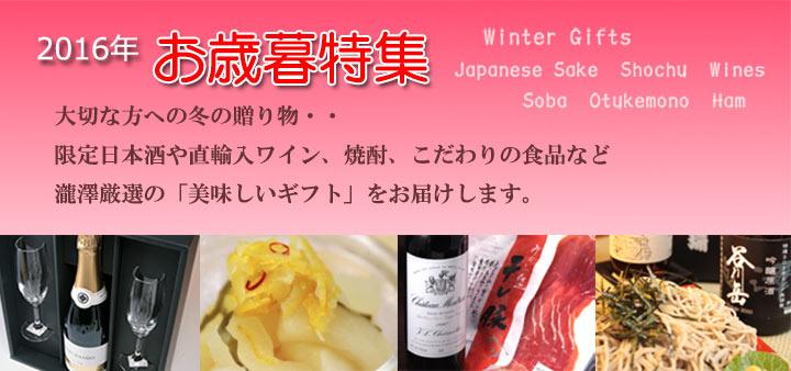 2016年お歳暮特集/日本酒・ワイン・焼酎・そば・ハム/酒の瀧澤