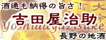 吉田屋治助/千曲錦酒造/長野の地酒